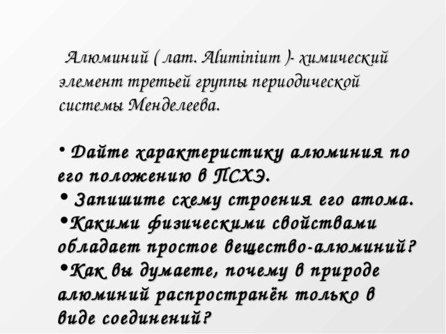 Алюминий ( лат. Aluminium )- химический элемент третьей группы периодической...