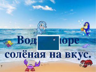 Вода в море солёная на вкус. Наша страна борется за мир. Началась большая пер