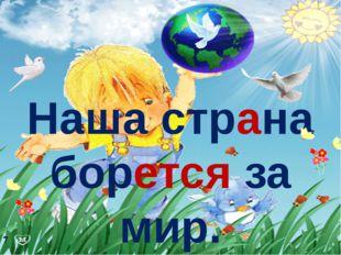 Наша страна борется за мир. 7