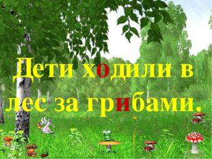 Дети ходили в лес за грибами. 7