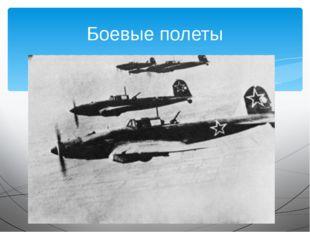 Боевые полеты