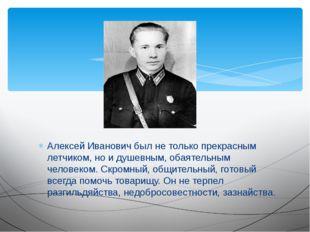 Алексей Иванович был не только прекрасным летчиком, но и душевным, обаятельны