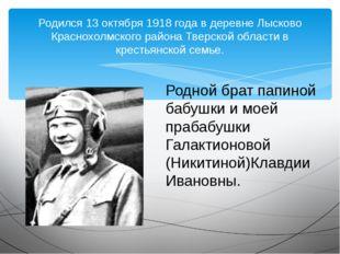 Родился 13 октября 1918 года в деревне Лысково Краснохолмского района Тверско