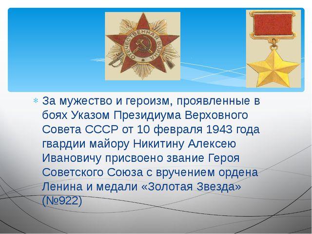 За мужество и героизм, проявленные в боях Указом Президиума Верховного Совета...