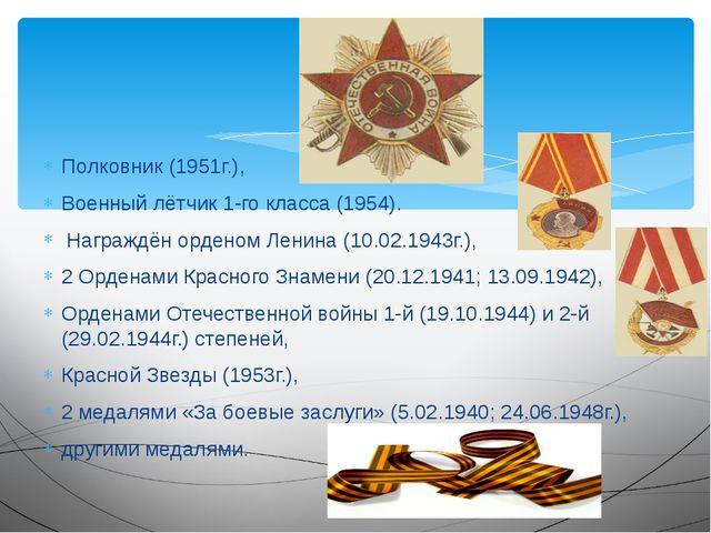 Полковник (1951г.), Военный лётчик 1-го класса (1954). Награждён орденом Лени...