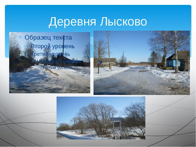 Деревня Лысково