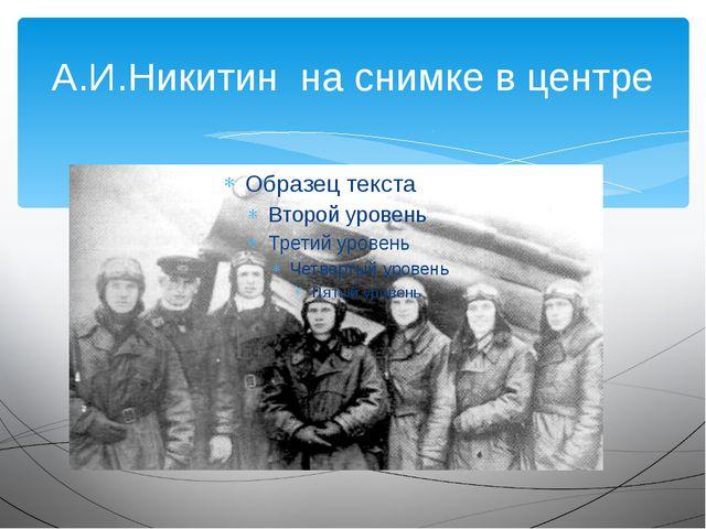А.И.Никитин на снимке в центре