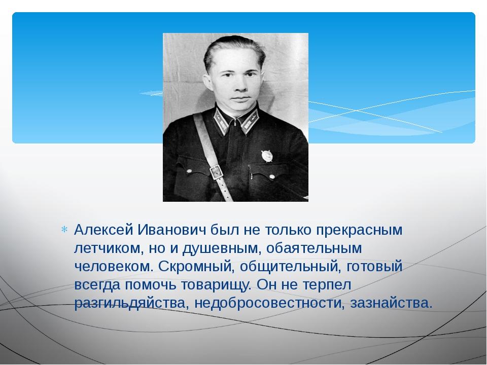 Алексей Иванович был не только прекрасным летчиком, но и душевным, обаятельны...