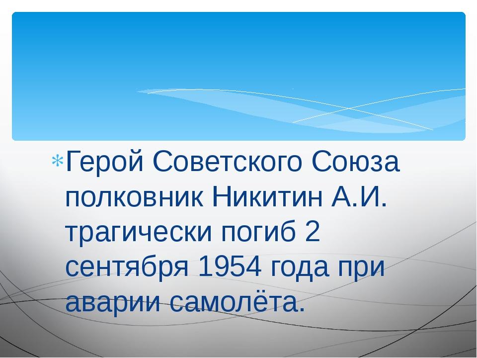 Герой Советского Союза полковник Никитин А.И. трагически погиб 2 сентября 195...