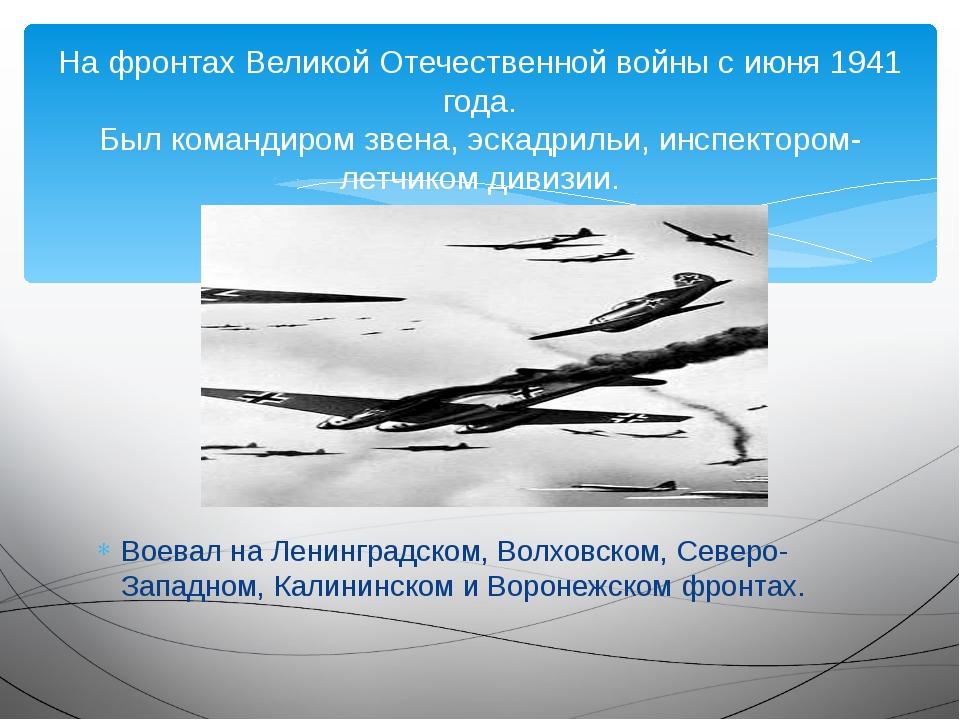 Воевал на Ленинградском, Волховском, Северо-Западном, Калининском и Воронежск...