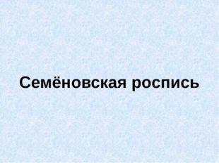 Семёновская роспись