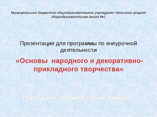 Муниципальное бюджетное общеобразовательное учреждение Увельская средняя обще...