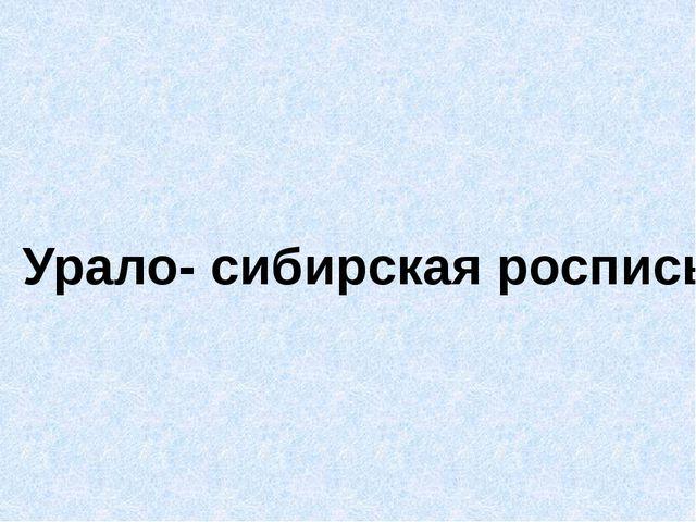 Урало- сибирская роспись