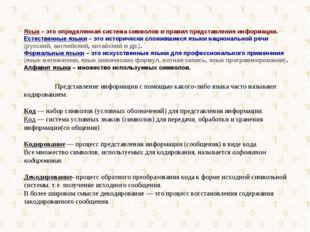 Язык – это определенная система символов и правил представления информации. Е
