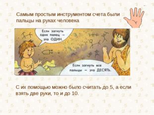 Самым простым инструментом счета были пальцы на руках человека С их помощью м