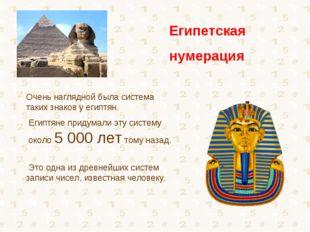 Очень наглядной была система таких знаков у египтян. Египтяне придумали эту с