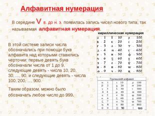 В середине V в. до н. э. появилась запись чисел нового типа, так называемая а
