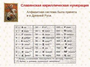 Алфавитная система была принята и в Древней Руси. Славянская кириллическая н