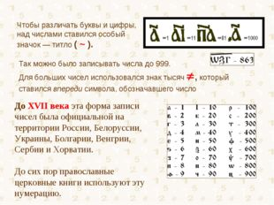 Чтобы различать буквы и цифры, над числами ставился особый значок — титло ( ~