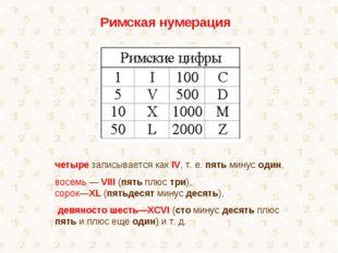 Римская нумерация четыре записывается как IV, т. е. пять минус один, восемь —