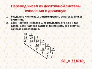 Перевод чисел из десятичной системы счисления в двоичную Разделить число на 2