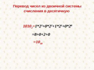 Перевод чисел из двоичной системы счисления в десятичную 10102=1*23+0*22+1*21