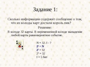 Задание 1: Сколько информации содержит сообщение о том, что из колоды карт до