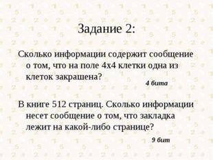 Задание 2: Сколько информации содержит сообщение о том, что на поле 4х4 клетк