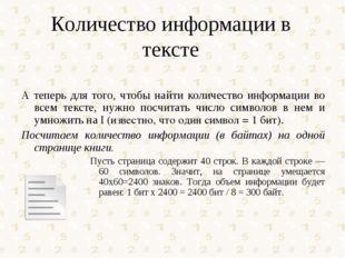 Количество информации в тексте А теперь для того, чтобы найти количество инфо