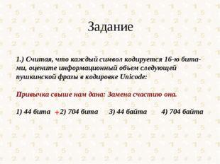 1.) Считая, что каждый символ кодируется 16-ю битами, оцените информационный