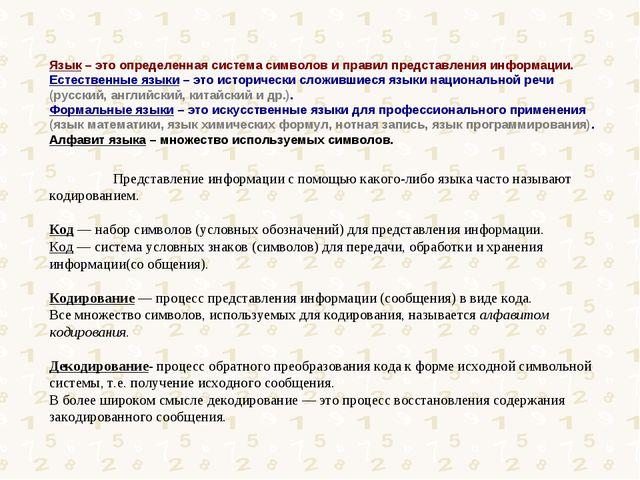 Язык – это определенная система символов и правил представления информации. Е...