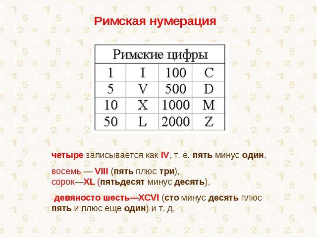 Римская нумерация четыре записывается как IV, т. е. пять минус один, восемь —...