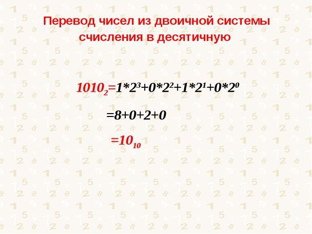 Перевод чисел из двоичной системы счисления в десятичную 10102=1*23+0*22+1*21...