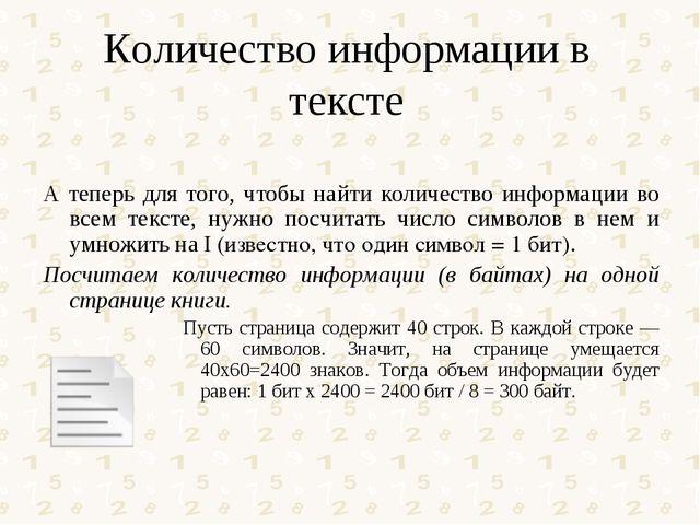 Количество информации в тексте А теперь для того, чтобы найти количество инфо...
