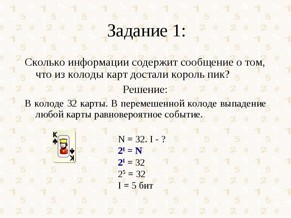 Задание 1: Сколько информации содержит сообщение о том, что из колоды карт до...