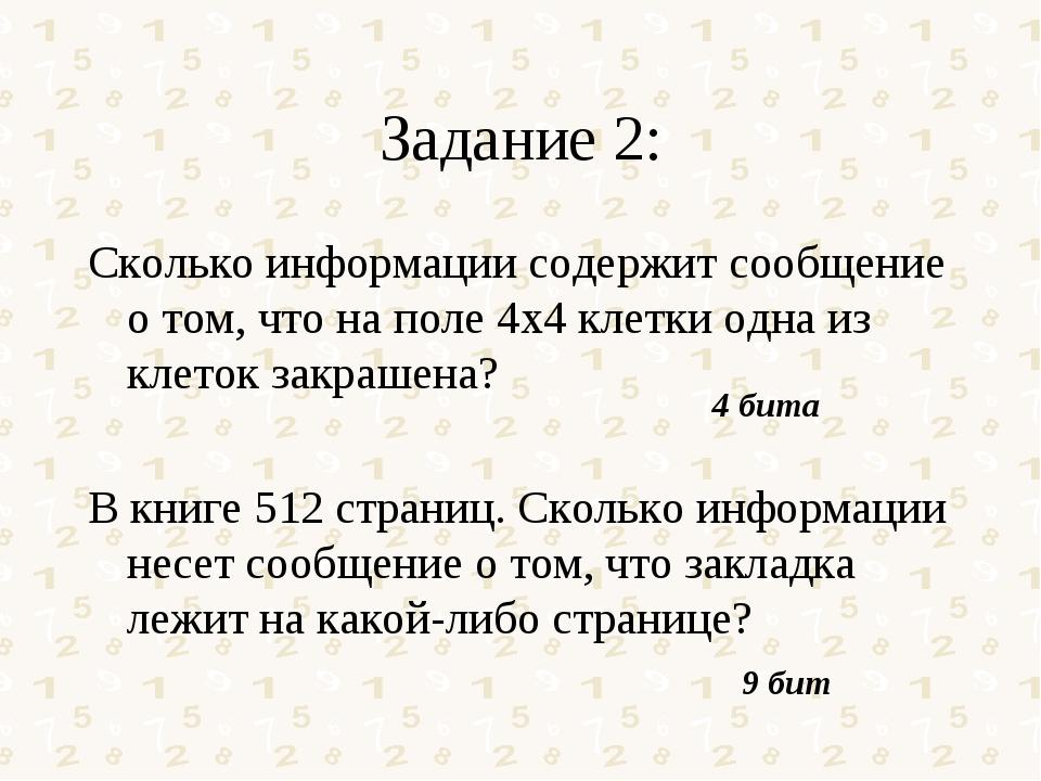 Задание 2: Сколько информации содержит сообщение о том, что на поле 4х4 клетк...
