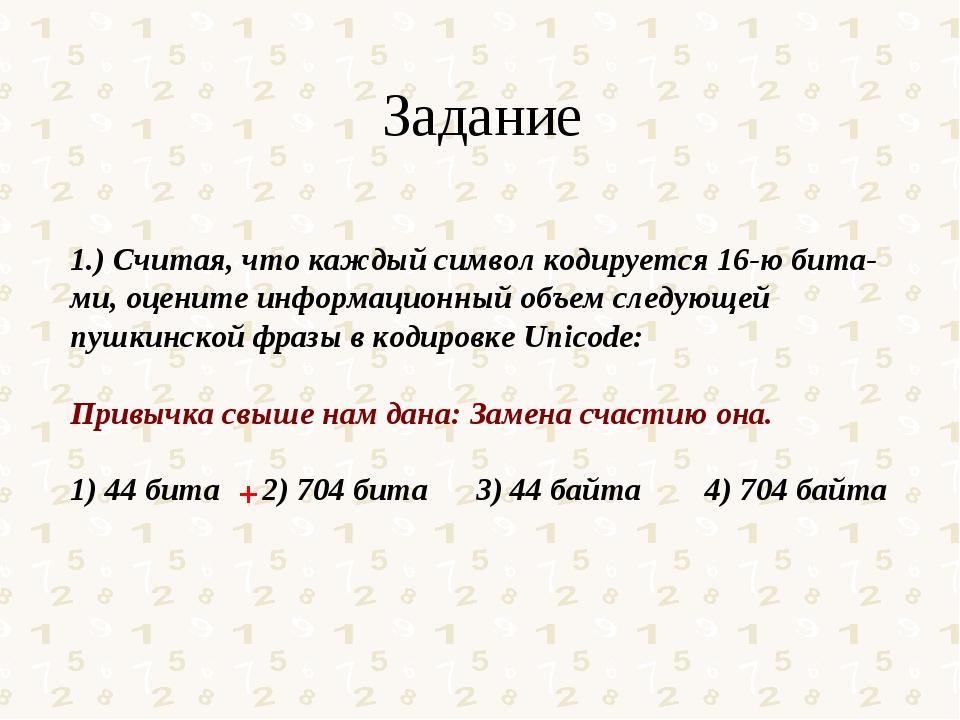 1.) Считая, что каждый символ кодируется 16-ю битами, оцените информационный...