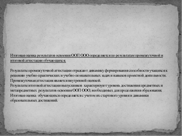 Итоговая оценка результатов освоения ООП ООО определяется по результатам про...