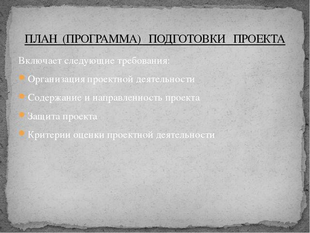 Включает следующие требования: Организация проектной деятельности Содержание...