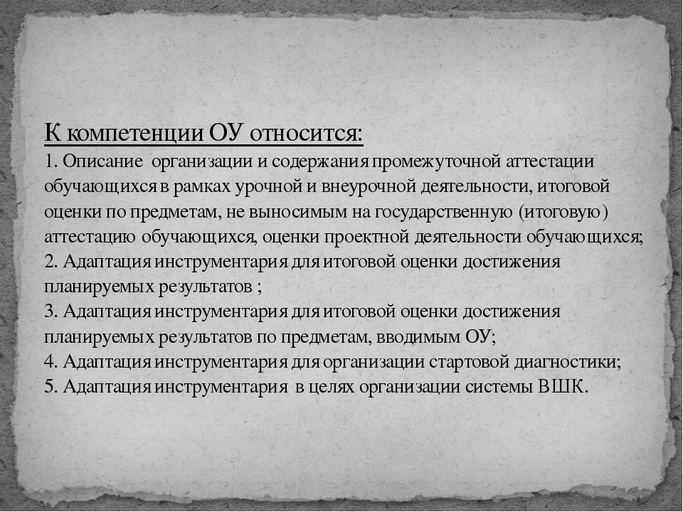 К компетенции ОУ относится: 1. Описание организации и содержания промежуточн...
