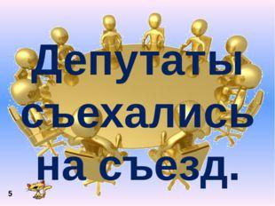 Москва – столица нашей Родины. Школьники поливают саженцы. Депутаты съехались