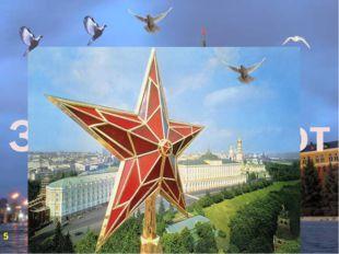 Звёзды сияют на башнях Кремля. . 5
