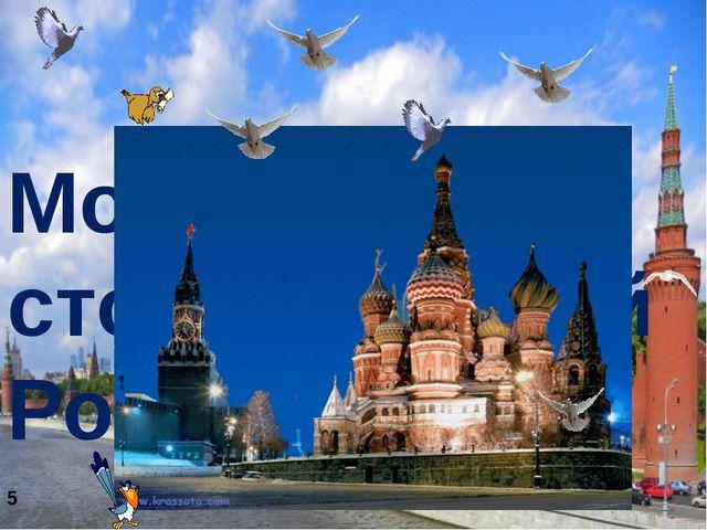 Москва – столица нашей Родины. 5