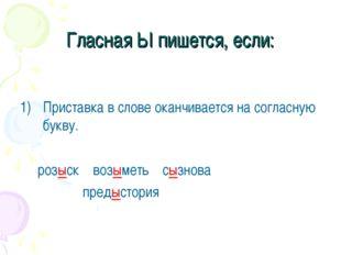 Гласная Ы пишется, если: Приставка в слове оканчивается на согласную букву. р