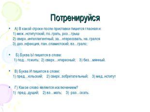 Потренируйся А) В какой строке после приставки пишется гласная и: 1) меж..нст