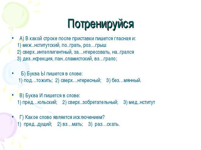 Потренируйся А) В какой строке после приставки пишется гласная и: 1) меж..нст...