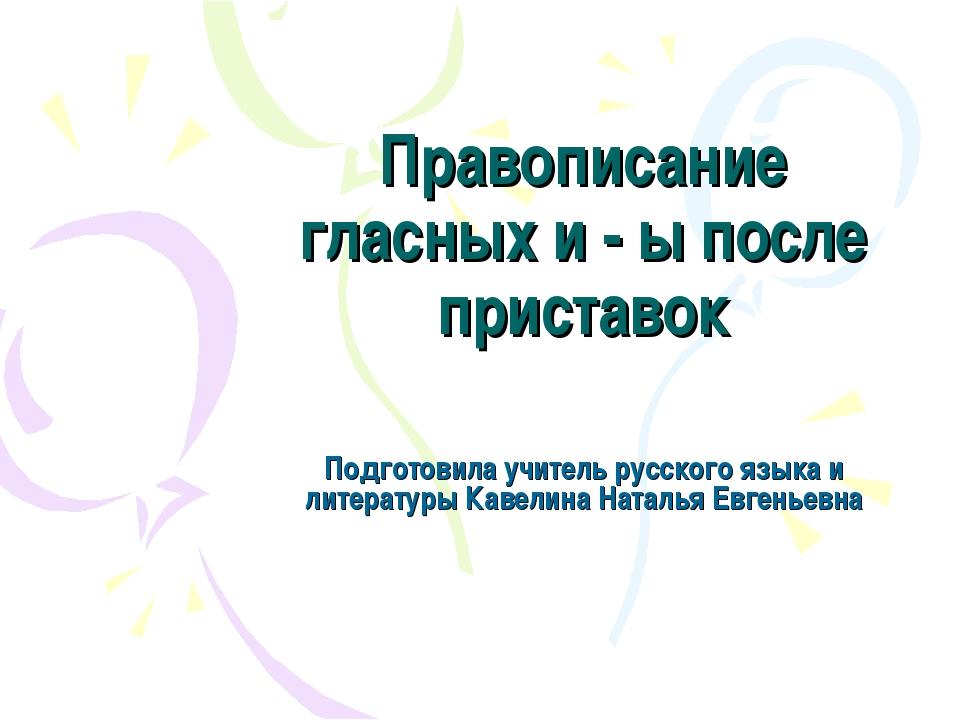 Правописание гласных и - ы после приставок Подготовила учитель русского языка...