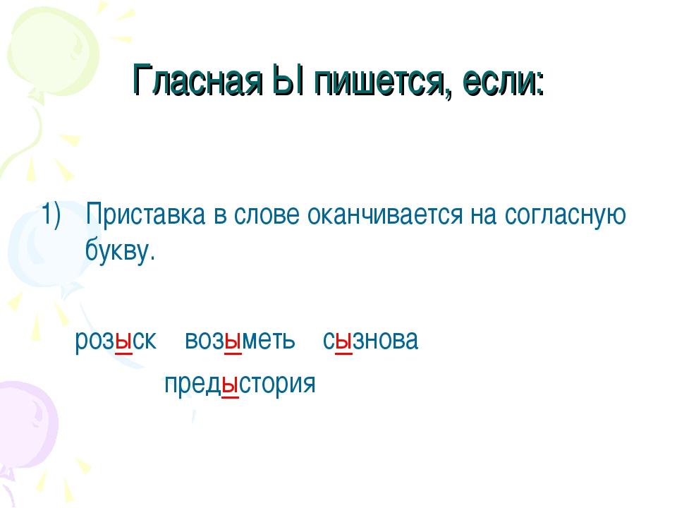 Гласная Ы пишется, если: Приставка в слове оканчивается на согласную букву. р...