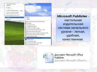 Microsoft Publisher - настольная издательская система начального уровня - лег