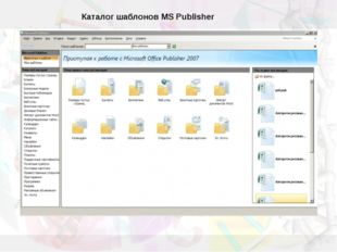 Каталог шаблонов MS Publisher
